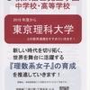 横浜富士見丘中学校・高等学校が東京理科大学と教育連携!