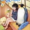 これから皇帝ペンギンを飼いたい人へ『エンペラーといっしょ』