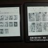アマゾンで「Kindle Paperwhite」を買いました!楽天「Kobo Glo HD」kindleとkoboのどちらがお得?(感想・評価)