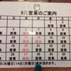 【9月営業日 & イベントコースのお知らせ】