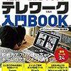 リモートワークの効果を引き出すテレワーク入門BOOK
