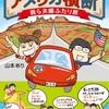 新刊発売しました。アメリカ横断!