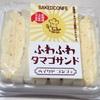 ベイクド コンフェ 北海道展の催事にて ふわふわタマゴサンドを購入 感想を紹介