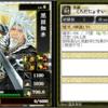 黒田如水-1143:戦国ixa 【堕天ノ神謀】