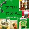 【スタバのドリンクメニュー】美味しいカスタマイズ5選!~甘いものがお好きな方へ~
