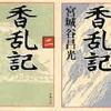 香乱記(宮城谷昌光)