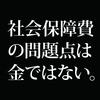 """馬鹿げた""""無職の専業主婦の年金半額案"""""""