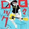 超絶熱い漫画「日々ロック」を紹介するよ【バンド漫画】