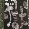 探偵小説、日本の夜明け