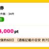 【ハピタス】岡三オンライン証券 口座開設だけで4,000pt!取引不要!!(3,600ANAマイル)