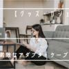 【グッズ・ガジェット】素敵なアダプタ・ケーブルたち!