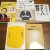 本5冊無料でプレゼント!(3085冊目)