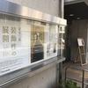 2018年9月9日(日)/五島美術館/世田谷美術館/郷さくら美術館/他