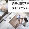 育児家事のタイムスケジュール・平日のルーティーン