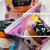 【500万食突破の魅力】 ファミマのバタービスケットサンド