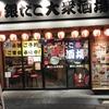 【銀だこ大衆酒場 京王八王子店】有名チェーンの居酒屋形態