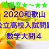 2020和歌山県公立高校入試問題数学解説~大問4「二乗に比例する関数」~