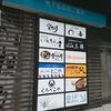 肉処くろべこや / 札幌市中央区北3条西7丁目 緑苑ビル B1F