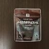 セブンプレミアムから高カカオチョコレートが発売!