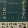 『夢があるから走ってゆける』を読みました 黒幕こと澤田聖二のクラブイッツ時代を詳しく述べます