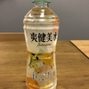 透明な爽健美水
