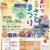 楽しいイベント盛りだくさん! 「西会津ふるさとまつり」会場へのバス運行について