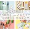 【2021夏福袋】コスメキッチンお得なキット再販情報
