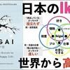 読書日記 ―<IKIGAI> ~1