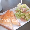 カリカリチーズトーストも糖質オフパンで!