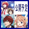 11月の劇場アニメ 上期 公開予定作品