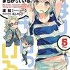 ガガガ文庫『やはり俺の青春ラブコメはまちがっている。』5巻、7月18日発売!