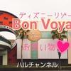 【東京ディズニー】ボンボヤージュ!混雑を避けてお土産を買いたいならココ!ディズニーキャラの変身グッズまでここで揃う!