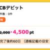 【ハピタス】三菱東京UFJ-JCBデビットが4,500ptにアップ! さらに最大1,500円もれなくプレゼントも♪