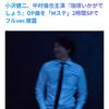 中村倫也company〜「あの素敵な曲が〜ついにMステですか。」