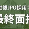 世銀JPO採用③: 最終面接