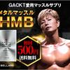 【GACKT愛用マッスルサプリ】メタルマッスルHMB