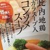 秋田の道の駅のお土産!で体調回復を目指します!