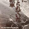 川に棄てられていた自転車 松岡政則詩集