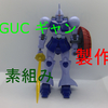 【ガンプラ製作】#27 HGUC 1/144 YMS-15 ギャン 【素組み】【レビュー】