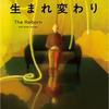 ケン・リュウ最新SF短編集『生まれ変わり』を読んだ