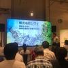 テックプランターキックオフイベントに参加しました