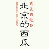 大林宣彦監督作品「北京的西瓜(1989)」雑感