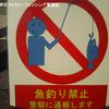 兵庫突堤(兵突)が釣り禁止に?