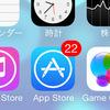 iOSアプリが値上げ 85円が100円に 値上げ前と値上げ後の価格をチェックしてみました