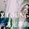 【SIX LOUNGE】(シックスラウンジ)フェス定番曲を予習しよう!!この5曲を抑えておけば大丈夫!!