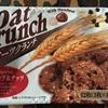ハッピーポケットのオーツクランチ チョコチップ&ナッツが最近一番のお気に入り!
