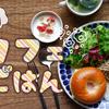 おうちでカフェ気分!京都でデリバリー注文ができるカフェ8選