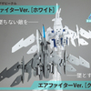 【30MM戦線配備】エグザビークル(エアファイターVer.)[ホワイト]&[グレー]