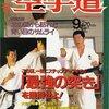 雑誌『月刊空手道1994年9月号』(福昌堂)