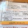 秋田で本格インドカレー